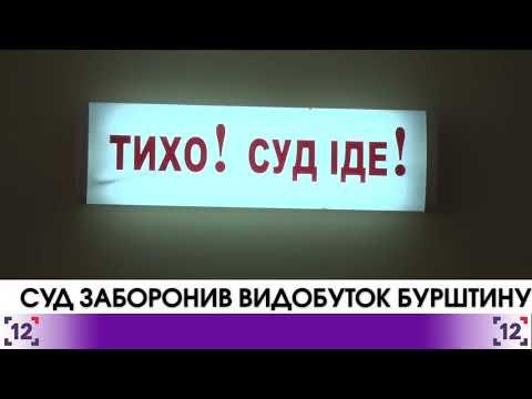Волинський суд заблокував видобуток бурштину