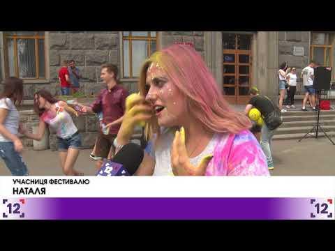 У Луцьку відбувся фестиваль фарб