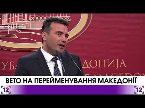 Macedonia's name change not adopted