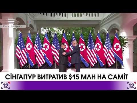 Singapore – 15 million dollars for summit