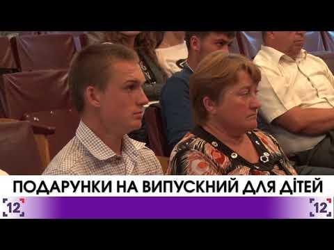 Волинські діти-сироти отримали подарунки на випускний
