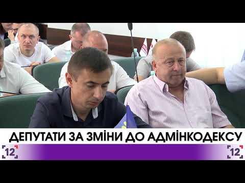 Луцькі депутати – за зміни до Адмінкодексу
