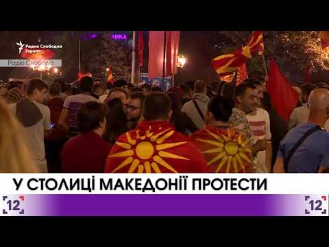Protests in Macedonia's capital