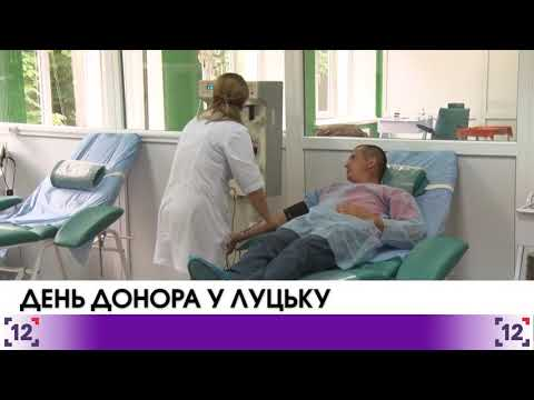 Day of donor in Lutsk