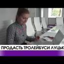 Tender for trolleybuses purchase in Lutsk