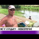 Beaches in Lutsk – dangerous