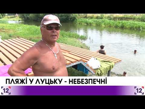 Beaches in Lutsk – dangerous