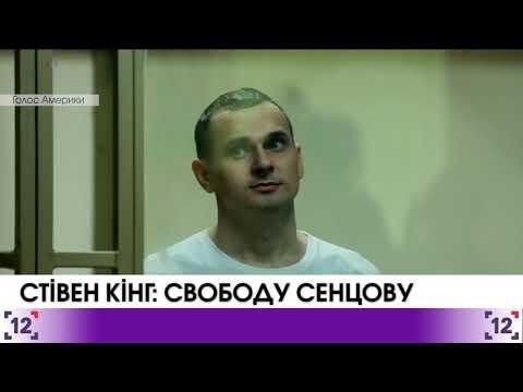 Steven King – free Sentsov