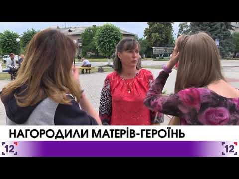 В Любешівському районі нагородили матерів-героїнь