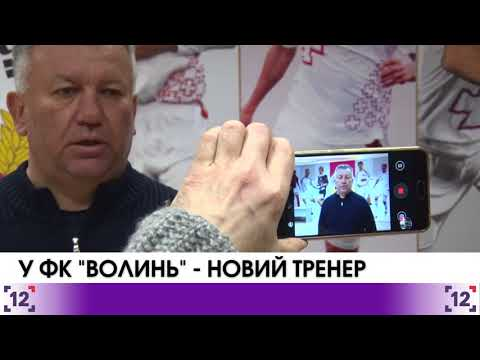 """У ФК """"Волинь"""" – новий тренер"""