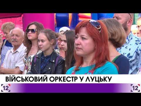У Луцьку виступав військовий оркестр