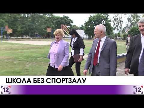 Любешівський район: школа без спортзалу