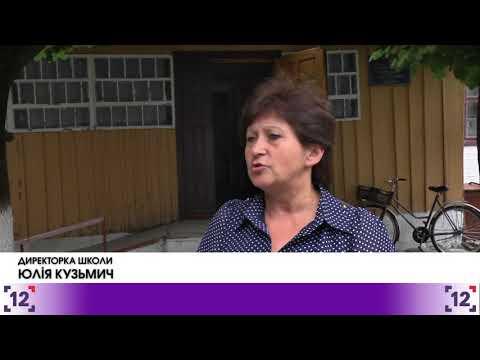 Волинь: у Гірках буде нова школа