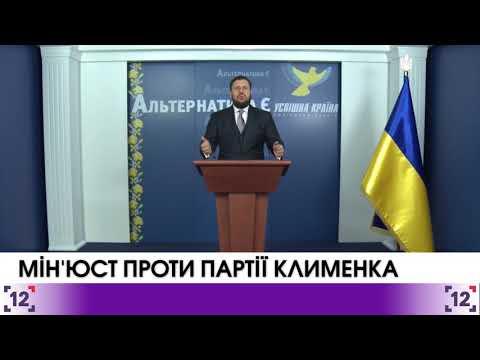 Мін'юст проти партії Клименка