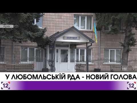У Любомльській РДА – новий голова