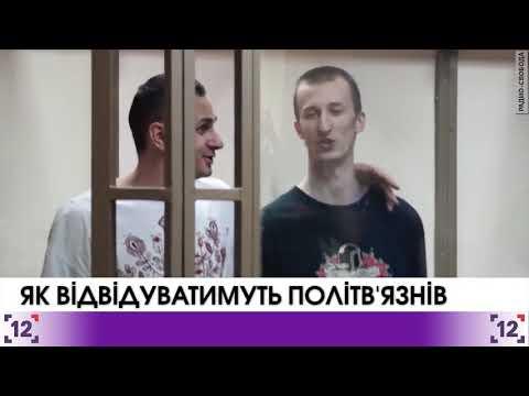 Омбусмени вирішили відвідати політв'язнів