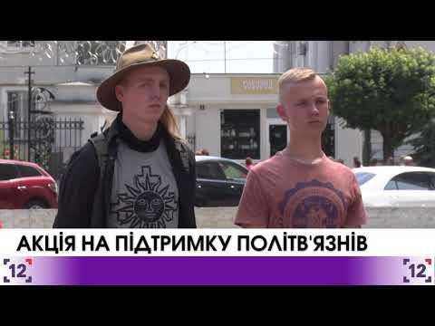 Action of Kremlin's prisoners support in Lutsk