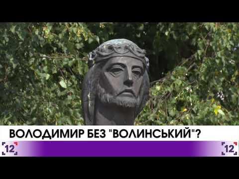 Володимир-Волинський хочуть перейменувати