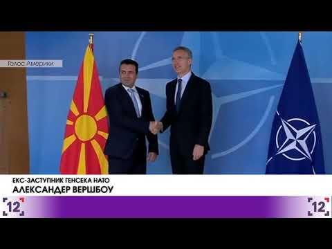 Перспективи розширення НАТО