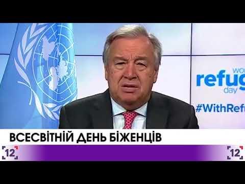 У світі відзначають всесвітній день біженців