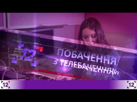 Побачення з телебаченням. АНОНС