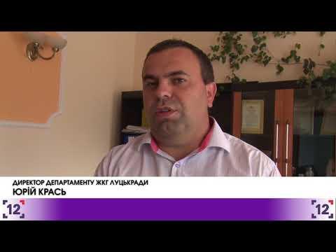 Луцька міська рада купує комунальникам легковик