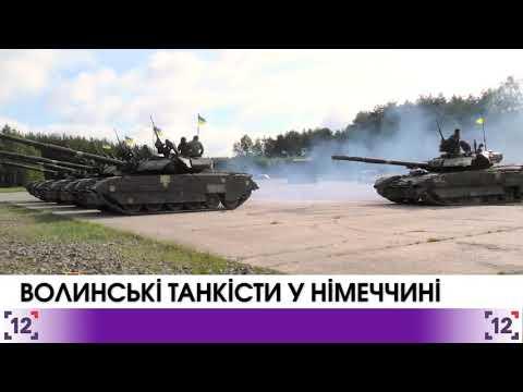 Волинські танкісти у Німеччині