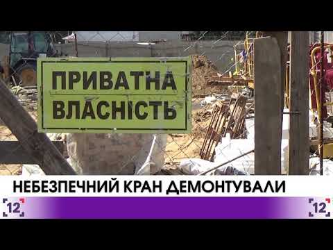 Луцьк: небезпечний кран демонтували