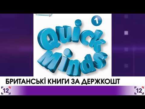 В Україні надрукують підручники за держкошт
