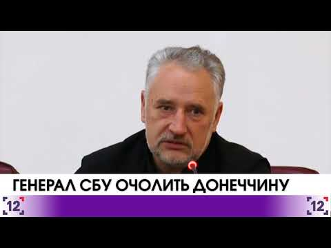 Генерал СБУ очолить Донеччину