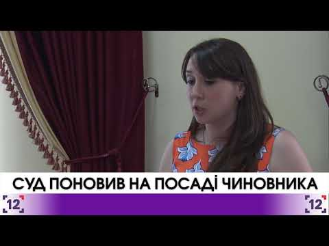 Волинь: суд поновив на посаді чиновника