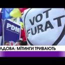 Молдова: мітинги тривають