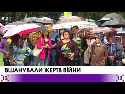 У Луцьку вшанували жертв війни