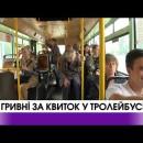 Луцьк: Три гривні за квиток у тролейбусі