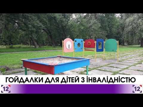 У Луцьку встановили гойдалки для дітей з інвалідністю