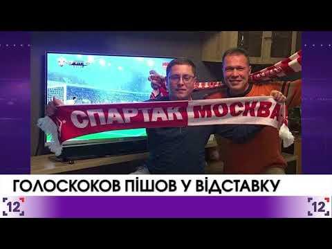 Волинь: Голоскоков пішов у відставку