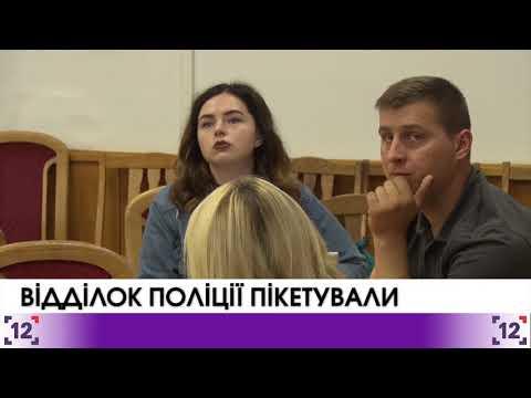 Луцьк: відділок поліції пікетували
