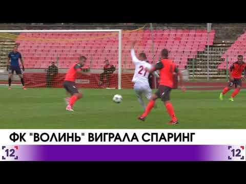 """ФК """"Волинь"""" виграла спаринг"""
