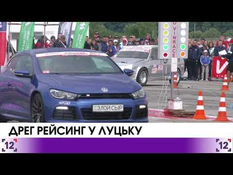 У Луцьку пройшов чемпіонат України із мото-дрег-рейсингу