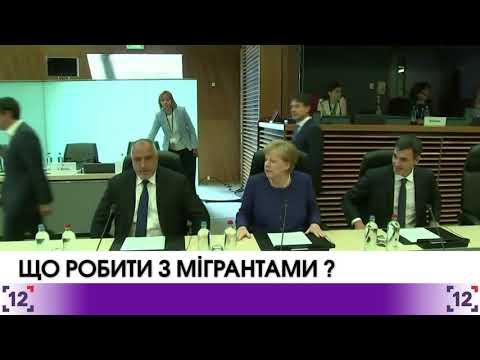 ЄС: Що робити з мігрантами