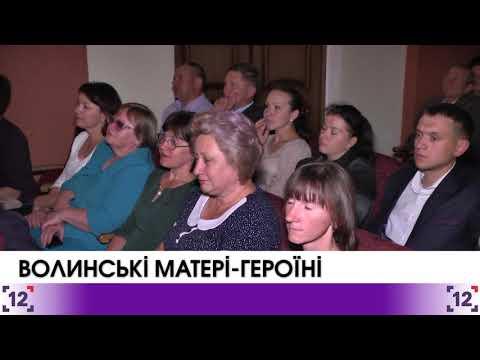 В Камінь-Каширському районі нагородили матерів-героїнь