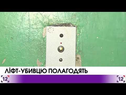 У Луцьку полагодять ліфт-убивцю