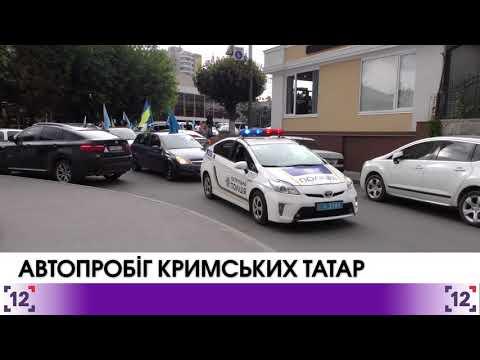 У Луцьку влаштували автопробіг кримських татар