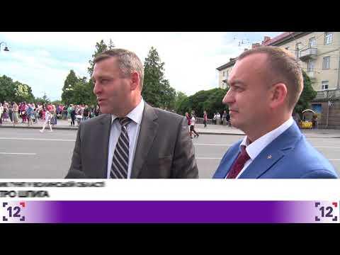 Луцьк відзначає День Конституції
