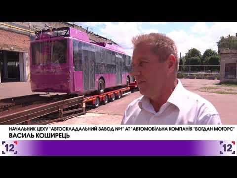 Луцькі тролейбуси їдуть у Кременчук