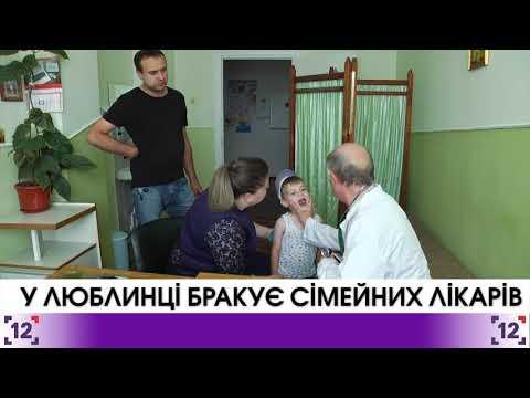 У Люблинці бракує сімейних лікарів