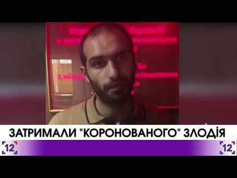 Kingpin detained in Kyiv