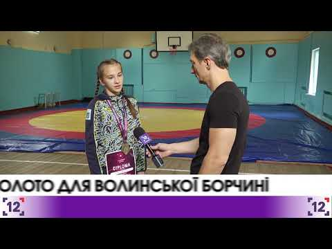 Волинська борчиня здобула золото на чемпіонаті Європи