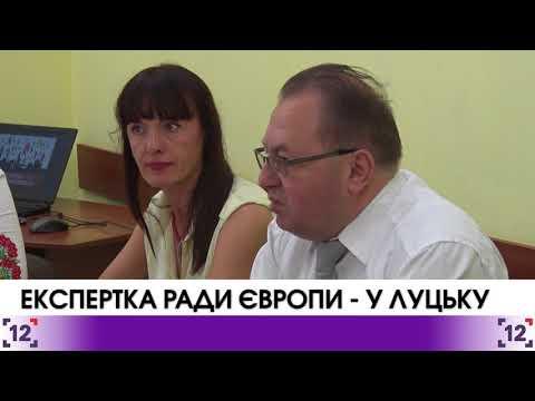 Експертка Ради Європи – у Луцьку