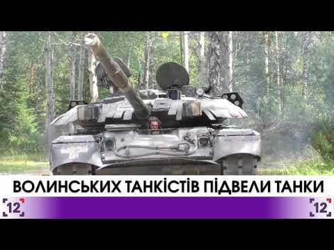 Волинські танкісти: підвели танки